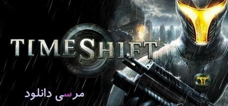 دانلود بازی Time Shift - بازی تایم شیفت (گذر زمان)