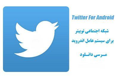 دانلود توییتر اندروید – دانلود Twitter for android 6.35.0