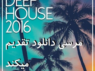 دانلود ۱۳ موسیقی سبک دیپ هاوس + بهترین ها Best Of Deep House (2016)