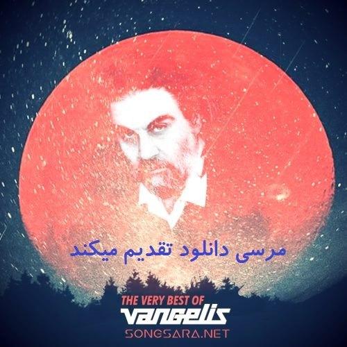 دانلود آثار ماندگار Vangelis ونجلیس بزرگ مرد موسیقی جهان