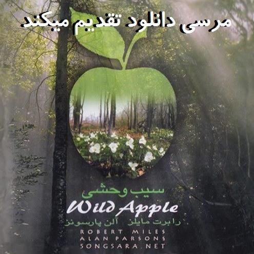 دانلود ماندگارترین اکسیژن ,تکنو , دنس ها - آلبوم « سیب وحشی » هنرمندان مختلف