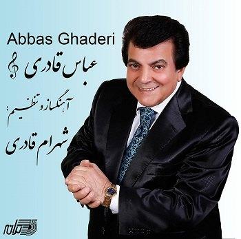 دانلود آلبوم جدید عباس قادری به نام توبه