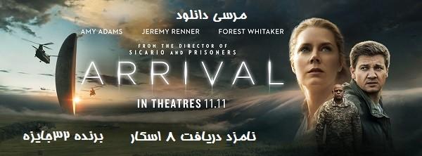 دانلود فیلم arrival دوبله فارسی