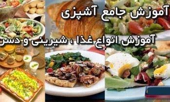 آموزش آشپزی تصویری