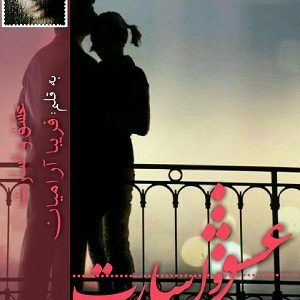 دانلود رمان عشق و اسارت