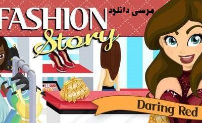دانلود بازی دخترانه Fashion Story – مد و لباس برای اندروید
