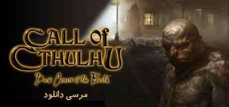 دانلود بازی ترسناک Call of Cthulhu: Dark Corners of the Earth برای کامپیوتر