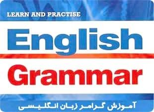 کتاب گرامر انگلیسی به زبان فارسی
