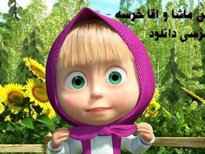دانلود کارتون ماشا و آقاخرسه دوبله فارسی – تمام قسمتهای انیمیشن