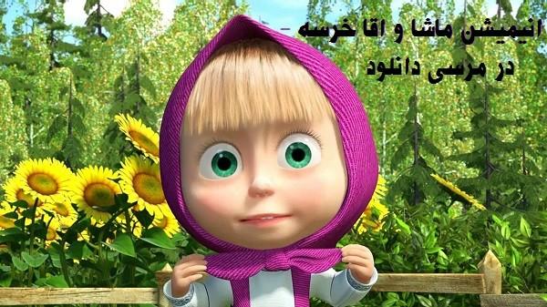 دانلود کارتون ماشا و آقاخرسه دوبله فارسی - تمام قسمتهای انیمیشن