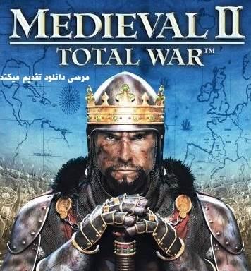 دانلود بازی Medieval 2 Total War بازی استراتژیک قرون وسطی 2