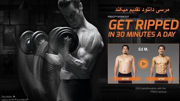 دانلود آموزش شش تک کردن شکم و تناسب اندام P90X3 Extreme Fitness Accelerated + فیلم