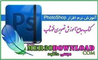 دانلود کتاب آموزش تصویری فتوشاپ photoshop