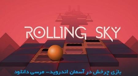 دانلود بازی Rolling Sky چرخش در آسمان اندروید