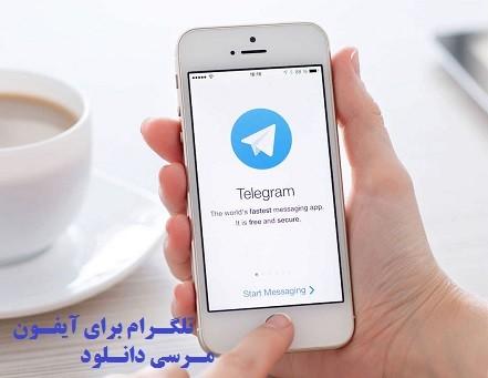 دانلود نرم افزار تلگرام برای آیفون