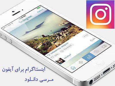 دانلود نرم افزار اینستاگرام برای آیفون – Instagram 9.6 iOS