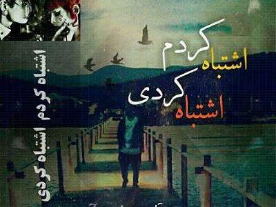 دانلود رمان اشتباه کردم اشتباه کردی – رمان جدید ایرانی