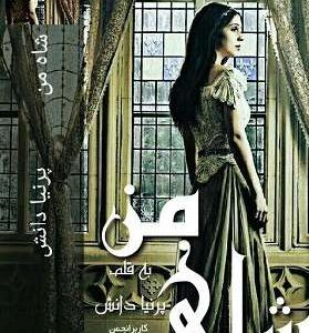 دانلود رمان شاه من نسخه اندروید و pdf – رمان جدید ایرانی