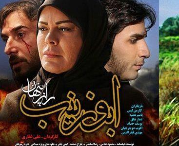 دانلود فیلم ابوزینب – فیلم جدید ایرانی ابوزینب با کیفیت HD