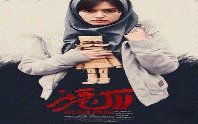 دانلود فیلم لاک قرمز – فیلم جدید ایرانی لاک قرمز با کیفیت HD