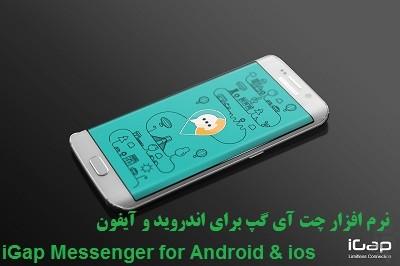 نرم افزار پیام رسان آی گپ برای اندروید و آیفون iGap