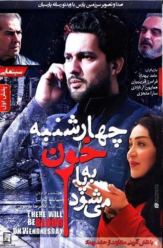 دانلود فیلم ایرانی چهارشنبه خون به پا می پود