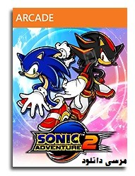 دانلود بازی سونیک ماجراجو 2 - Sonic Adventure 2