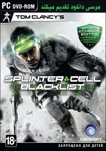 دانلود بازی Splinter Cell Blacklist اسپلینتر سل : لیست سیاه PC