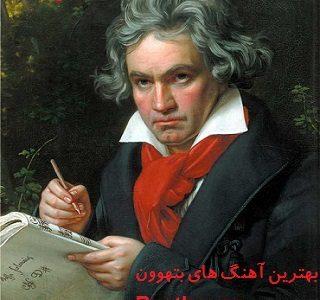 دانلود بهترین آهنگ های بتهوون Beethoven – گلچین بیکلام کلاسیک