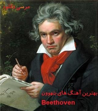 دانلود بهترین آهنگ های بتهوون Beethoven - گلچین بیکلام کلاسیک