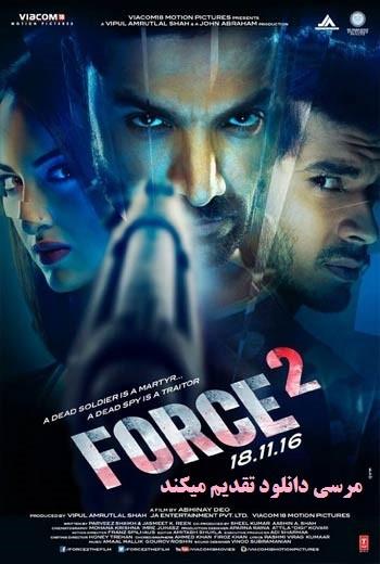 فیلم هندی اجبار 2