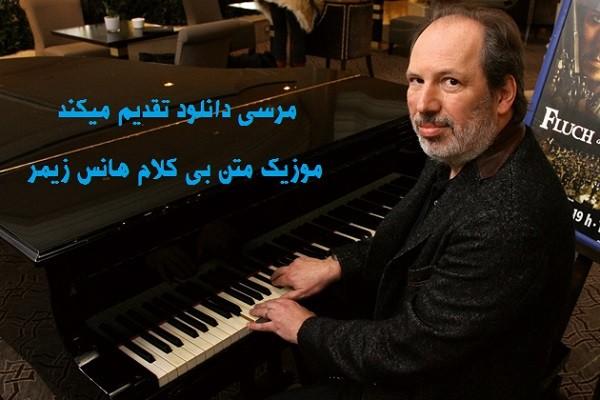 دانلود مجموعه آثار موزیک بی کلام بیش از 100 فیلم (هانس زیمر) Hans Zimmer
