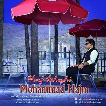 دانلود آهنگ جدید محمد نجم به نام حرف عاشقی
