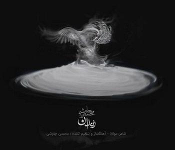 دانلود آهنگ جدید محسن چاوشی به نام زندان + موزیک ویدیو زندان محسن چاوشی