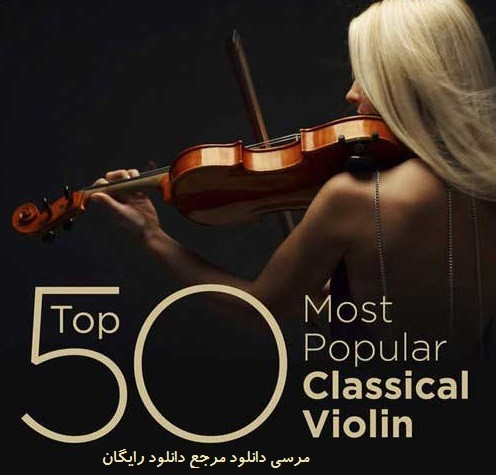 دانلود ۵۰ آهنگ بی کلام برتر ساز ویولن کلاسیک