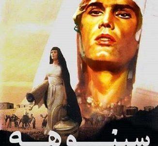 دانلود فیلم سینوهه (پزشک ویژه فرعون) دوبله فارسی – دریافت جایزه اسکار و جوایز ارزنده دیگر