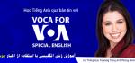 دانلود آموزش زبان انگلیسی با استفاده از اخبار VOA Specia...