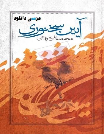 دانلود کتاب آیین سخنوری نوشته محمدعلی فروغی+ PDF با لینک مستقیم