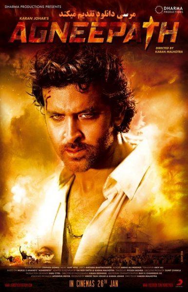 فیلم هندی در مسیر آتش