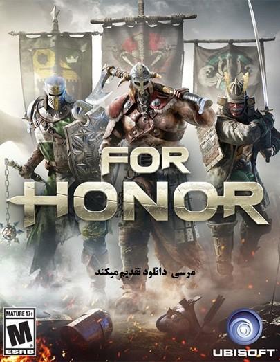 دانلود بازی انلاین For Honor - برای افتخار + مولتی پلیر
