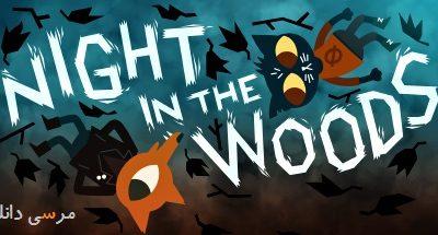 دانلود بازی کم حجم Night in the Woods – شب در جنگل