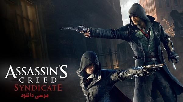 دانلود بازی Assassins Creed Syndicate - فرقه قاتلین سندیکا