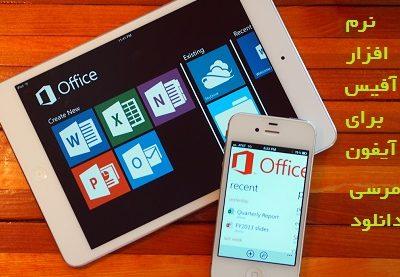 دانلود نرم افزار آفیس برای آیفون – Microsoft Office 1.2 iOS