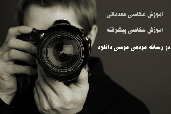 دانلود آموزش عکاسی مقدماتی و حرفه ای به زبان فارسی