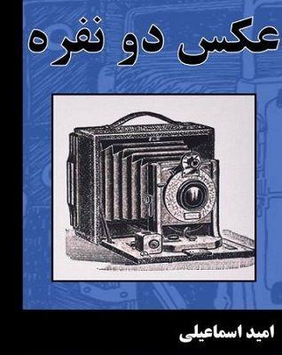 کتاب داستان عکس دونفره