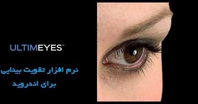 دانلود نرم افزار تقویت بینایی