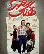 دانلود فیلم جدید نهنگ عنبر ۲ سلکشن رویا – فیلم جدید ایرانی با کیفیت HD و لینک مستقیم