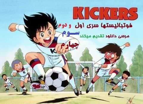دانلود کارتون (انیمشن) فوتبالیست ها