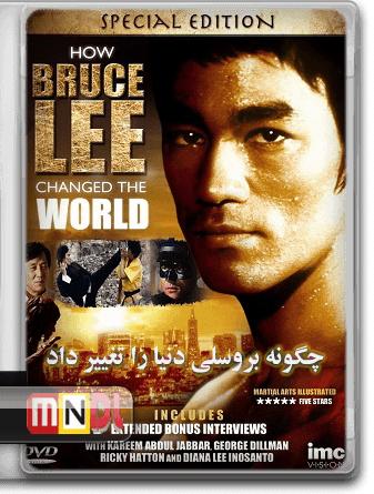 مستند سینمایی چگونه بروس لی دنیا را تغییر داد