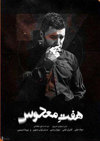 دانلود فیلم هفت معکوس - فیلم جدید ایرانی هفت معکوس